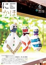 広報にかほ2020年6月15日号