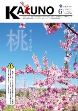広報かづの2020年6月号