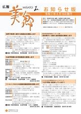 広報美郷2020年6月号 お知らせ版