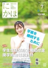 広報にかほ2020年7月号