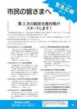 広報せんぼく2020年7月1日号 緊急広報第5号
