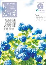 広報にかほ2020年7月15日号