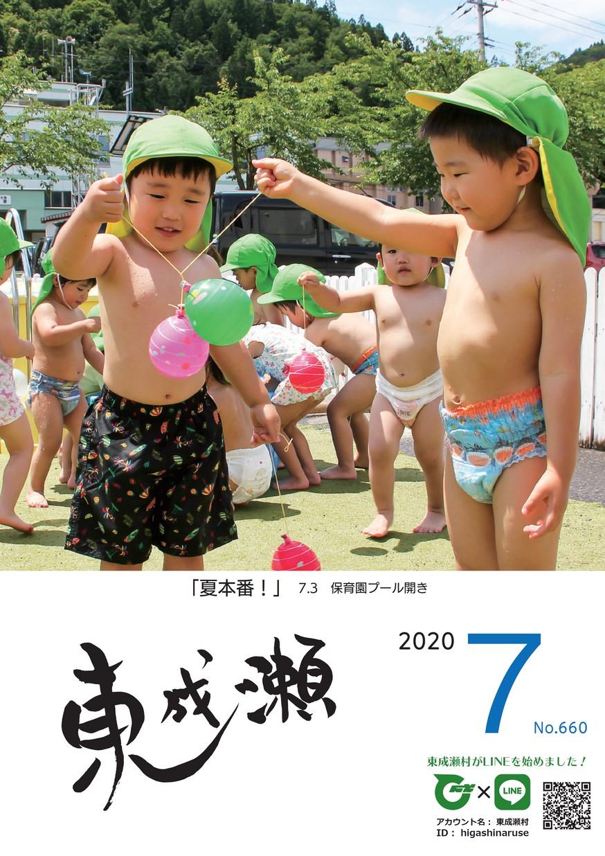広報東成瀬2020年7月号