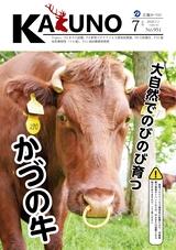 広報かづの2020年7月号