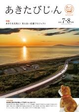 秋田県広報紙 あきたびじょん2020年7・8月号