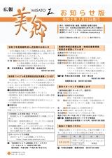 広報美郷2020年7月号 お知らせ版