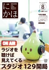 広報にかほ2020年8月号