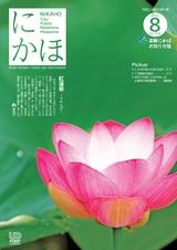 広報にかほ2020年8月15日号