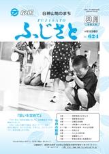 広報ふじさと2020年8月号