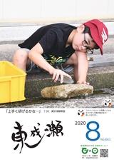 広報東成瀬2020年8月号