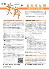 広報美郷2020年8月号 お知らせ版