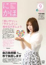 広報にかほ2020年9月15日号