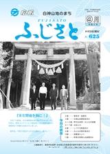 広報ふじさと2020年9月号