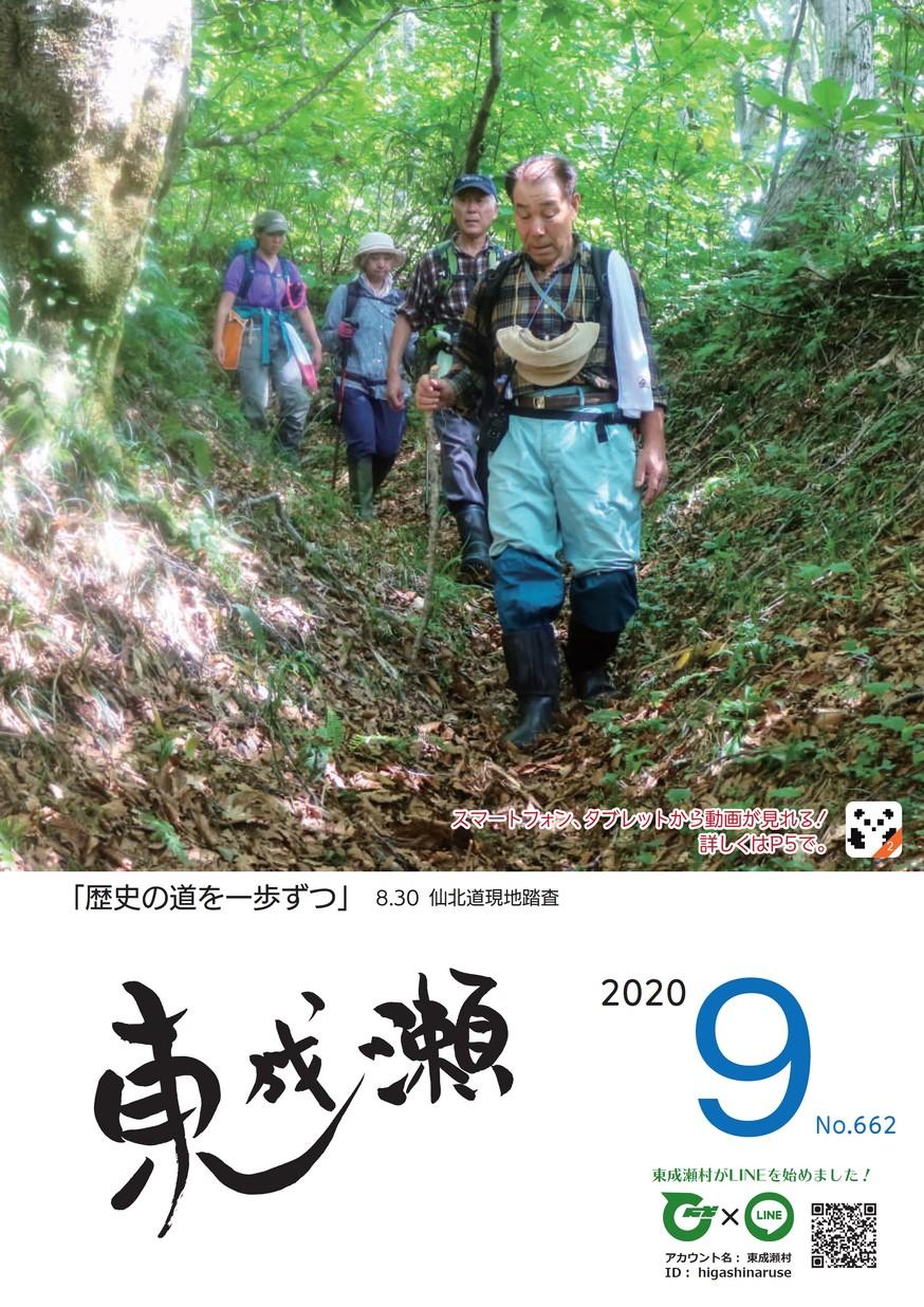 広報東成瀬2020年9月号