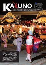 広報かづの2020年9月号