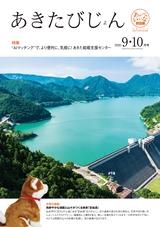秋田県広報紙 あきたびじょん2020年9・10月号
