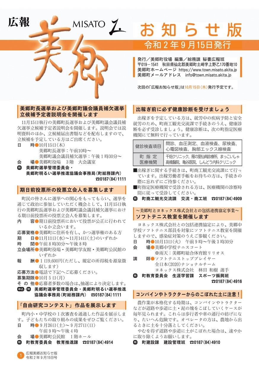 広報美郷2020年9月号 お知らせ版