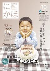 広報にかほ2020年10月号