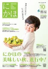 広報にかほ2020年10月15日号