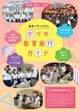 鹿角で学ぶSDGs かづの教育旅行ガイド