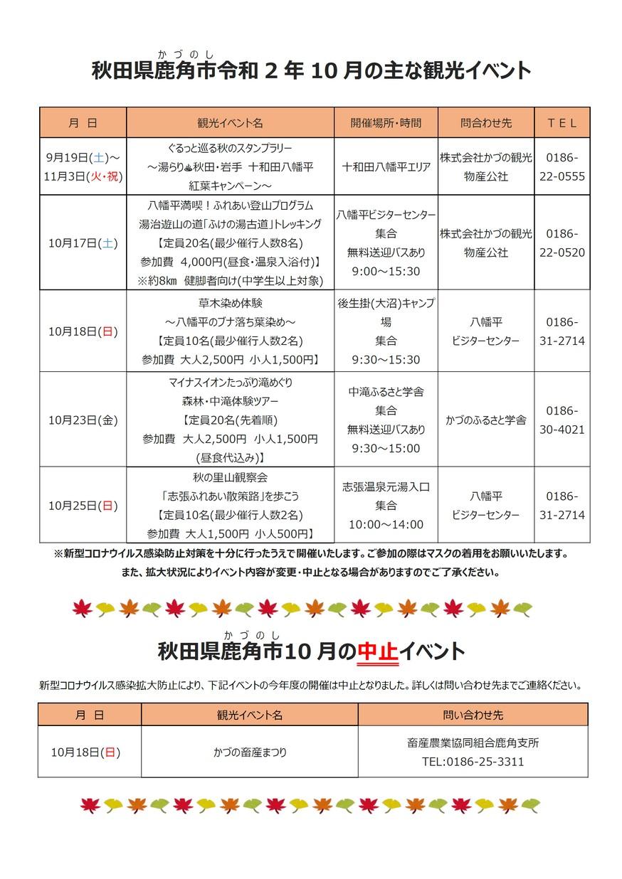 鹿角市「秋田県鹿角市10月の主なイベント」2020