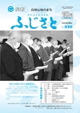 広報ふじさと2020年10月号