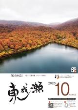 広報東成瀬2020年10月号