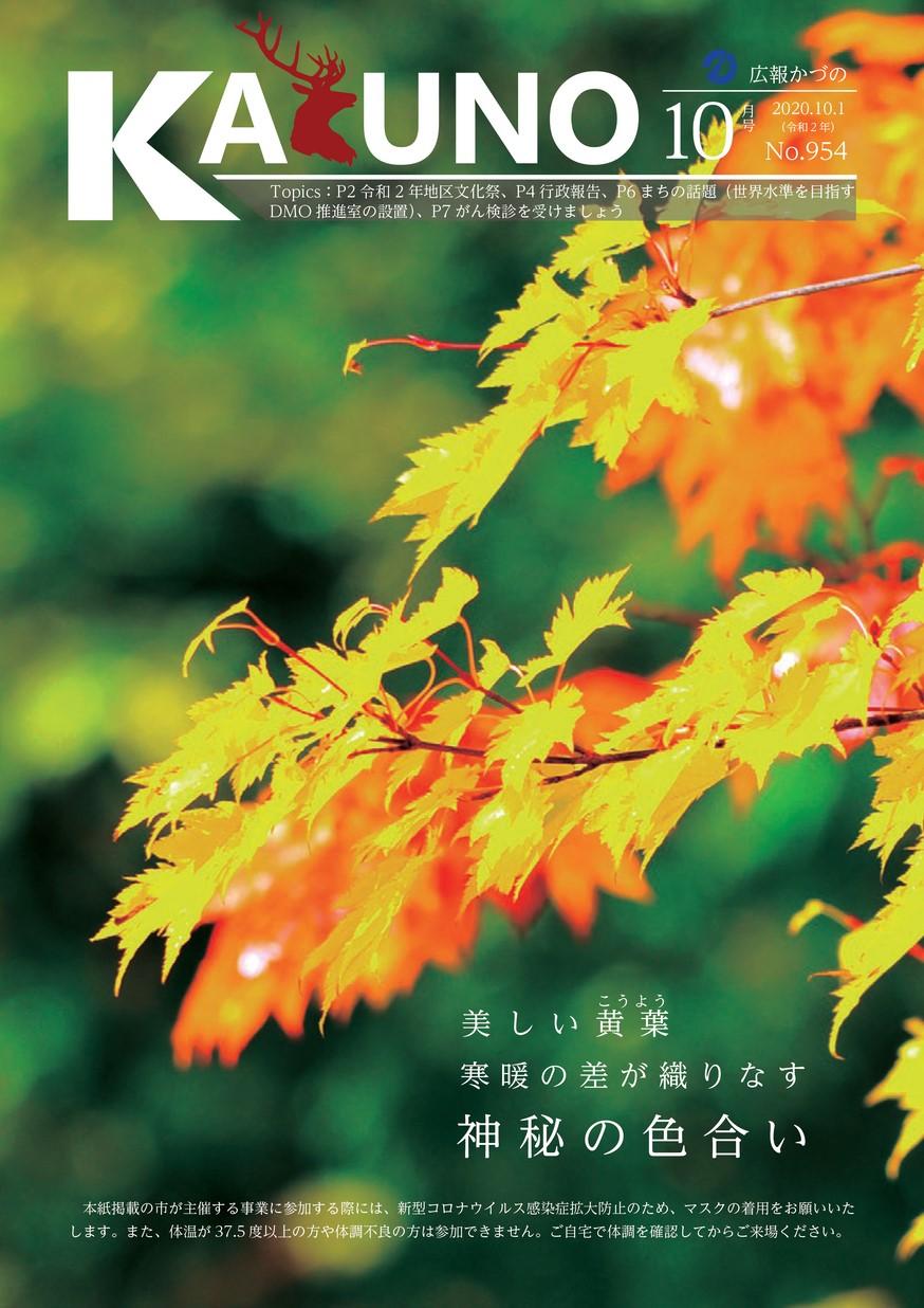 広報かづの2020年10月号