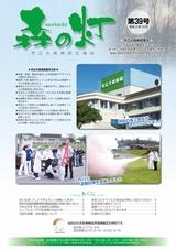 市立大森病院「森の灯」2020年10月号