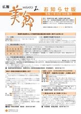広報美郷2020年10月号 お知らせ版