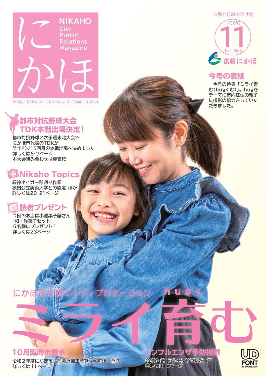 広報にかほ2020年11月号