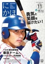 広報にかほ2020年11月15日号
