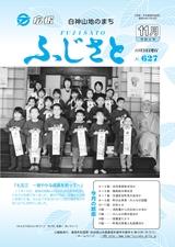 広報ふじさと2020年11月号