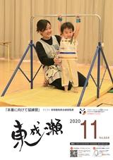 広報東成瀬2020年11月号