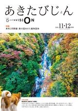 秋田県広報紙 あきたびじょん2020年11・12月号