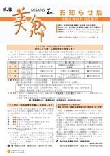 広報美郷2020年11月号 お知らせ版