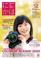 広報にかほ2020年12月号