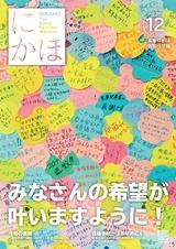 広報にかほ2020年12月15日号
