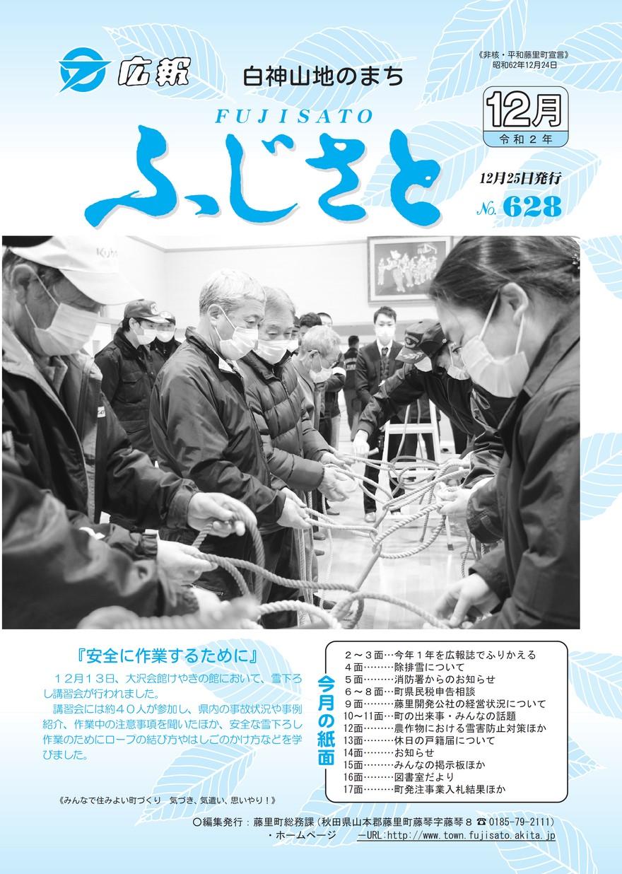 広報ふじさと2020年12月号