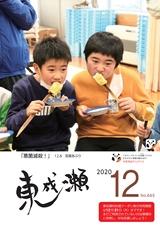 広報東成瀬2020年12月号