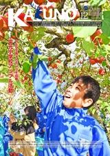 広報かづの2020年12月号