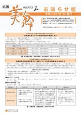 広報美郷2021年1月号 お知らせ版