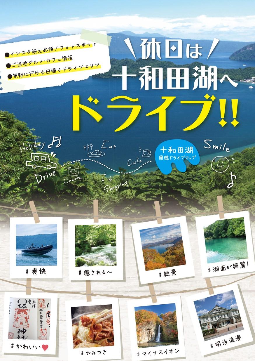 十和田湖周遊ドライブマップ2020