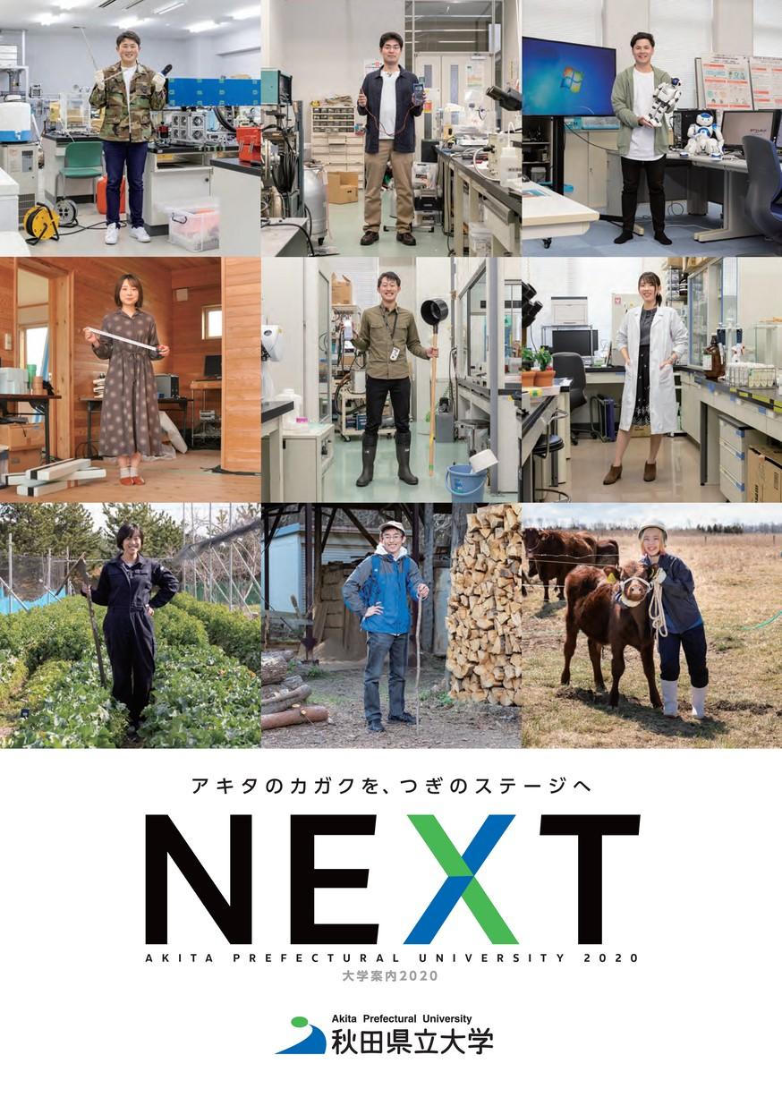 秋田県立大学「2020学校案内」