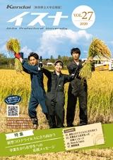 秋田県立大学広報紙「イスナvol.27」2020