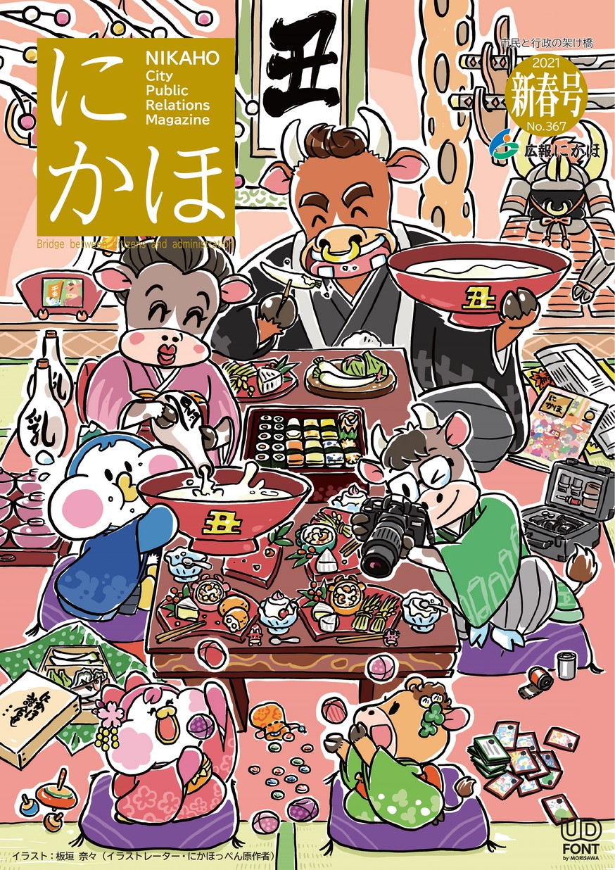 広報にかほ2021年1月号