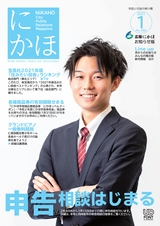 広報にかほ2021年1月15日号
