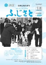 広報ふじさと2021年1月号