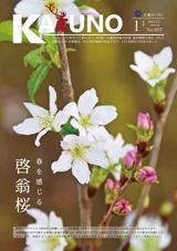 広報かづの2021年1月号