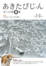 秋田県広報紙 あきたびじょん2021年1・2月号